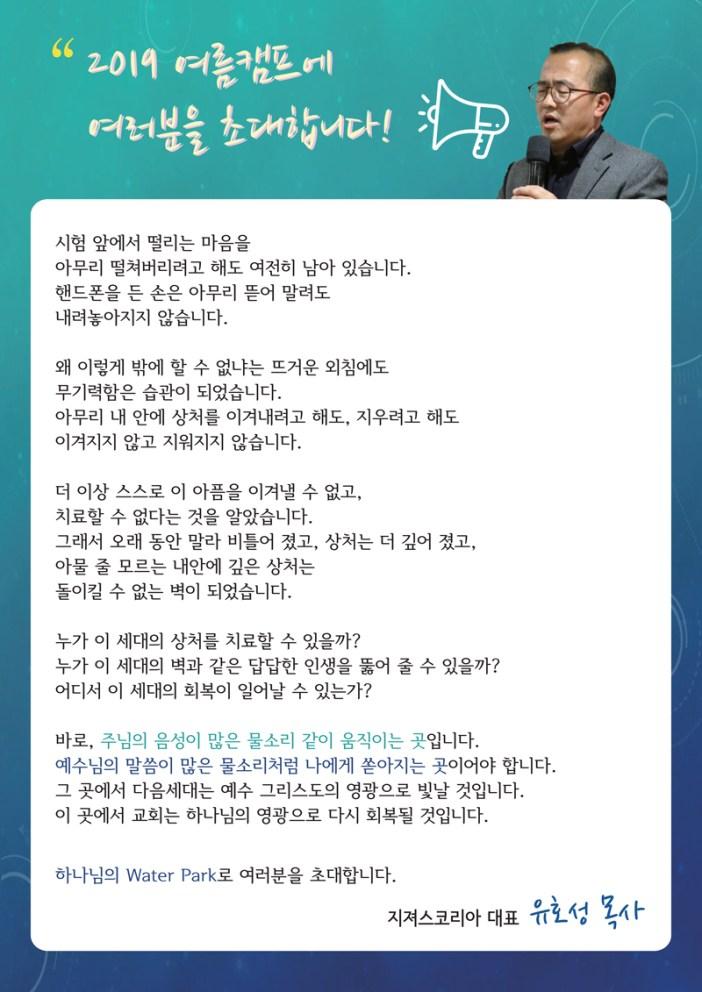 2019-여름-지져스코리아-청소년-JCAMP-팜플렛_일유-2