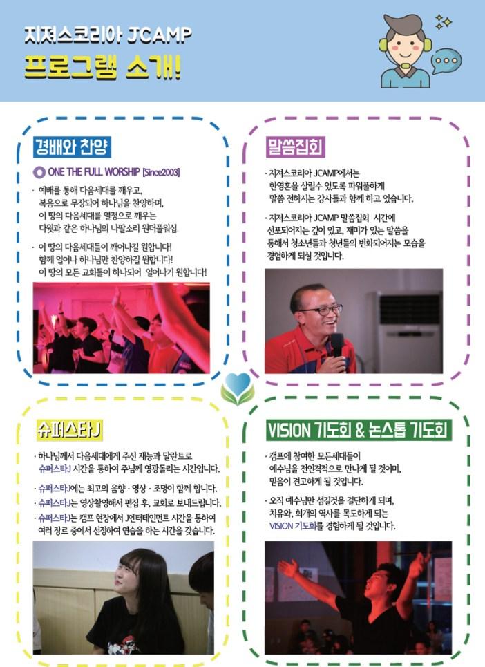 2019-여름-지져스코리아-청소년-JCAMP-팜플렛_일유-8