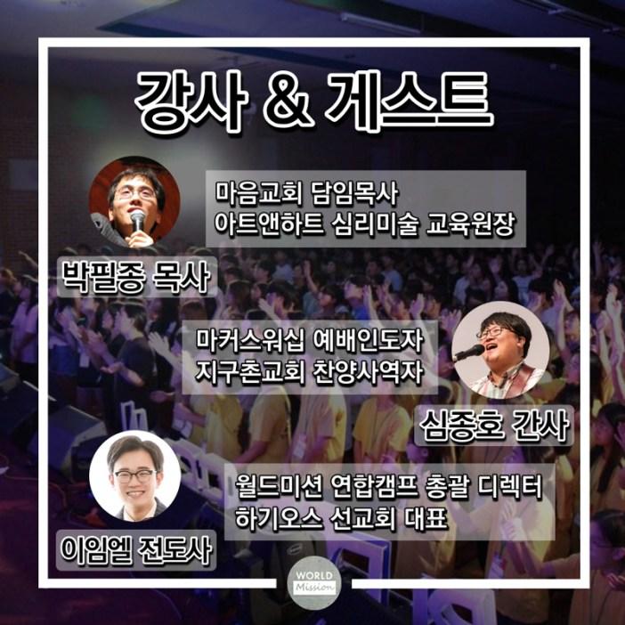 2019-월드미션-카드뉴스-3-(10)