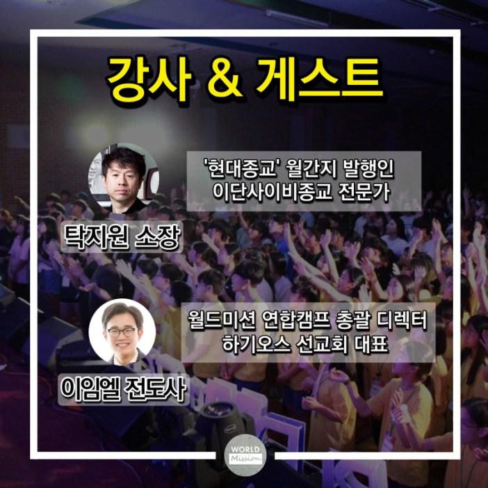 2019-월드미션-카드뉴스-3-(15)