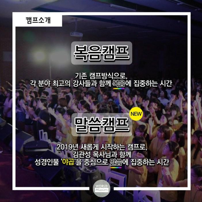 2019-월드미션-카드뉴스-3-(3)