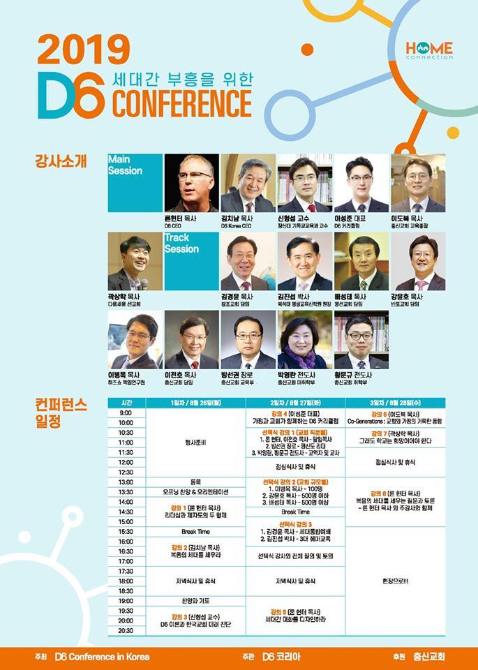 세대간 부흥을 위한 컨퍼런스2