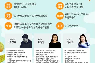 리틀팝콰이어(완)_01