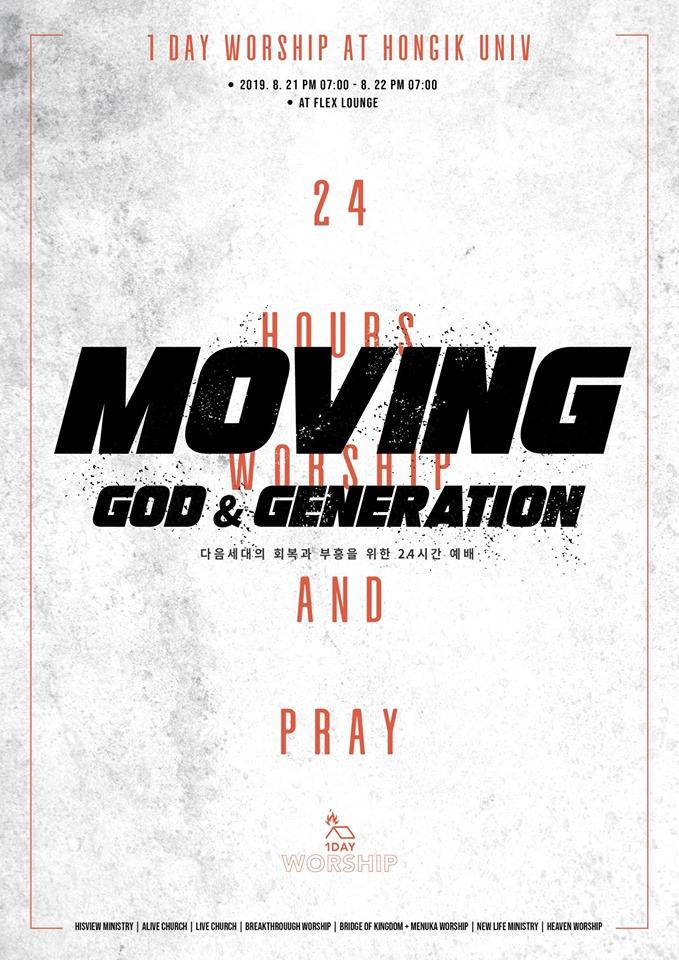 다음세대의 회복과 부흥을 위한 24시간 연합 예배 'One day Worship'