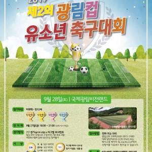 유소년-축구대회