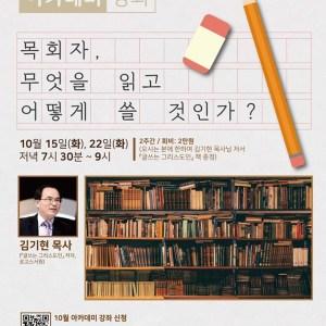 목회자, 무엇을 읽고 어떻게 쓸 것인가 - 10월 미목회 강좌