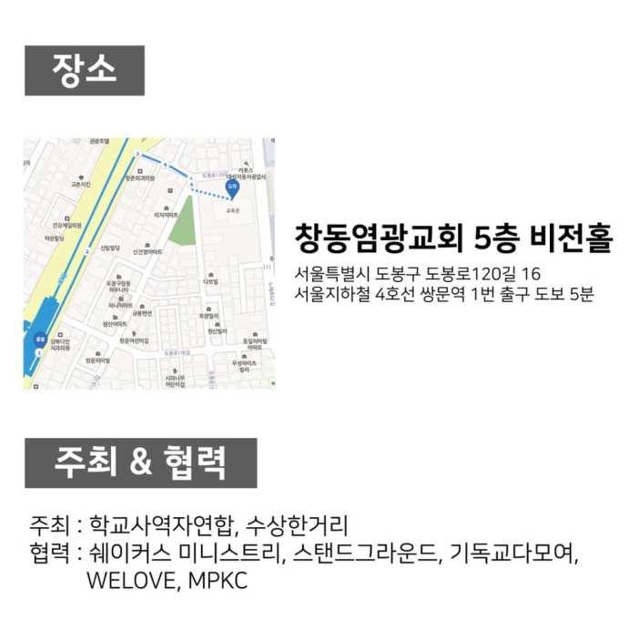 기독학생대회5