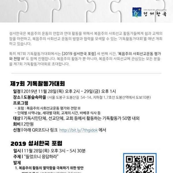 제7회 기독활동가대회 & 2019 성서한국 포럼