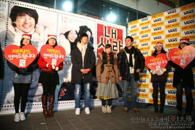 2007 12 4 Free Hug My Love 1