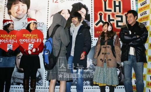 2007 12 4 Free Hug My Love 5
