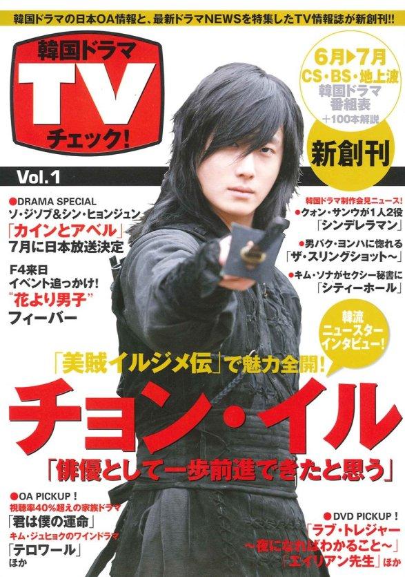 2009 5 JIW TV Guide