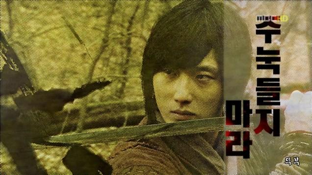 2009 Return Iljimae End Art 51