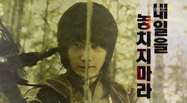 2009 Return Iljimae End Art 54