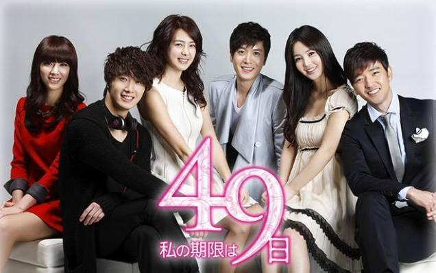 2011 2 JIW 49 Days Poster 23