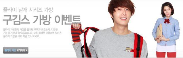 2011 10 Jung II-woo for Googims. Part 4 (ADS)00006