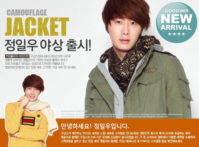 2011 10 Jung II-woo for Googims. Part 4 (ADS)00008