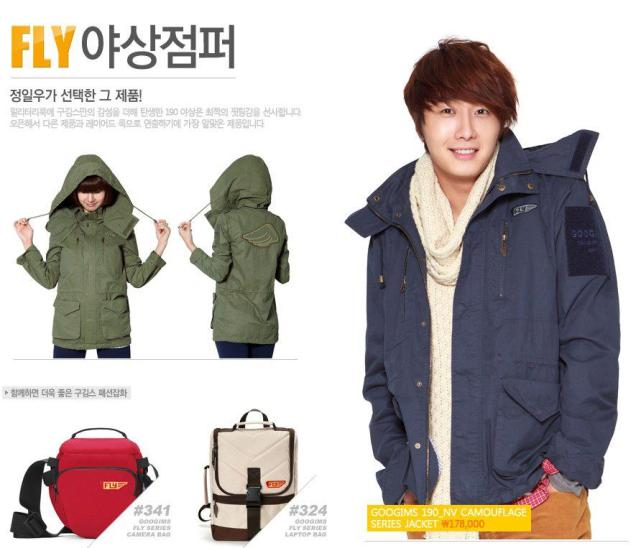 2011 10 Jung II-woo for Googims. Part 4 (ADS)00009