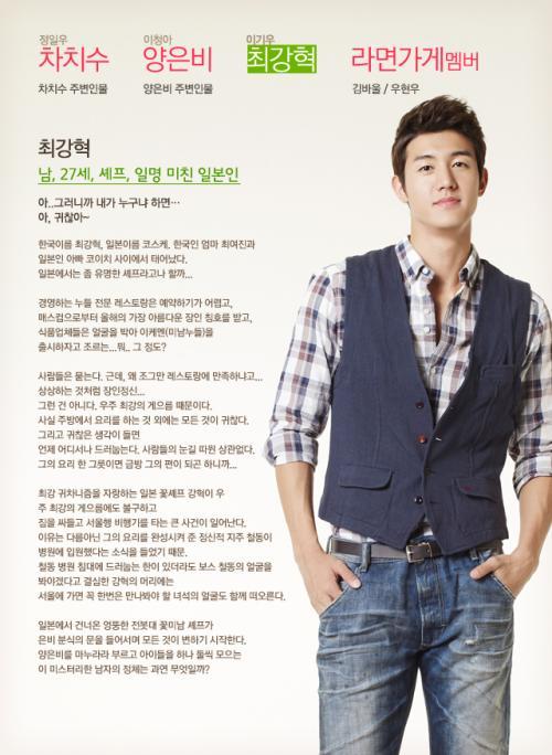 2011 Flower Boy Ramyun Shop Poster 33