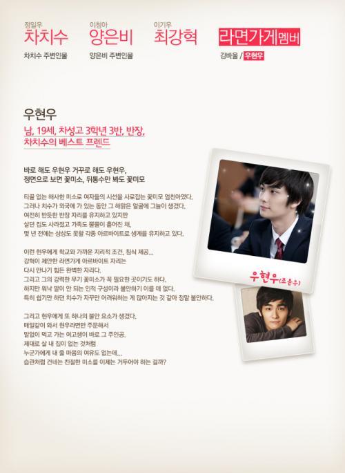 2011 Flower Boy Ramyun Shop Poster 36