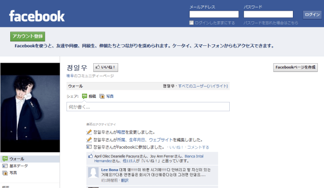 2011 11 26 JIW Opens Facebook .png