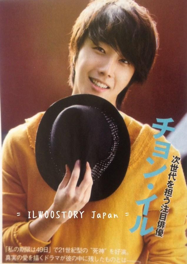 2011 JIW in Japanese Magazine 1