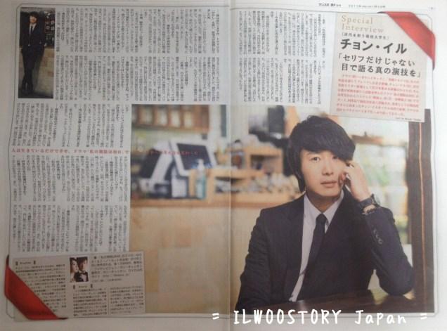 2011 JIW in Japanese Magazine 4