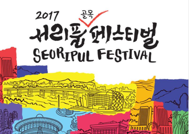 Souripol Festival 1.png