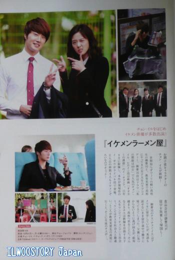 2011 11 Jung II-woo in Haru Hana Magazine 00009