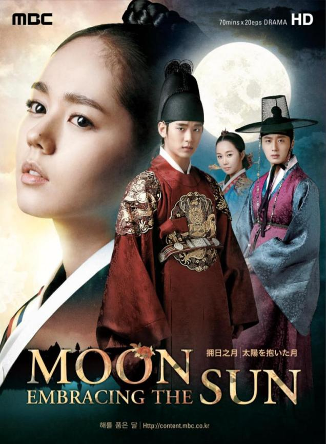 2011 12 29 Jung II-woo in Posters of THe Moon that Embraces the Sun.00001