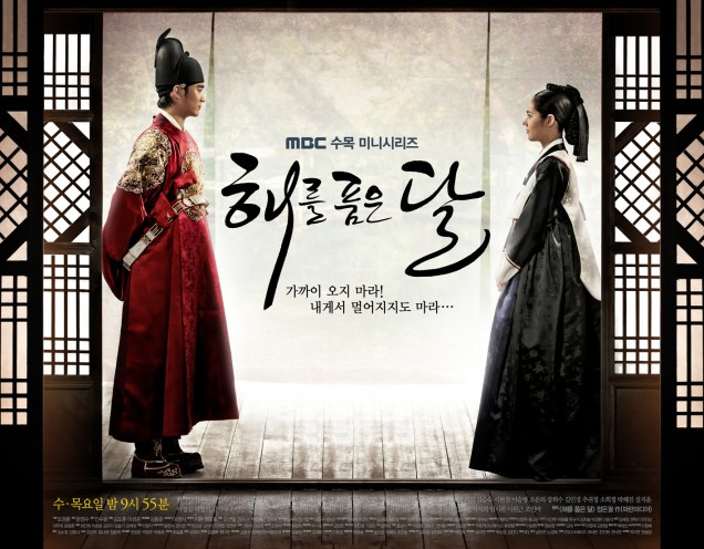 2011 12 29 Jung II-woo in Posters of THe Moon that Embraces the Sun.00003.jpg