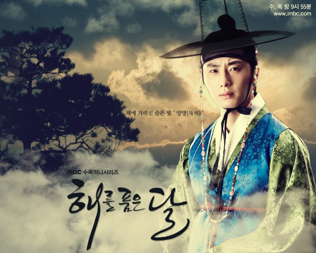 2011 12 29 Jung II-woo in Posters of THe Moon that Embraces the Sun.00007