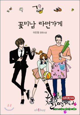 2011 Flower Boy Ramyun Shop Extras 00006