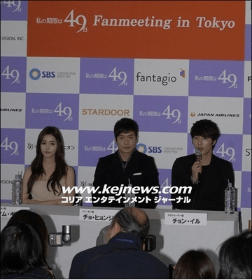 2012 2 6 Jung II-woo at the 49 Days Press Conference in Tokyo Japan 00011