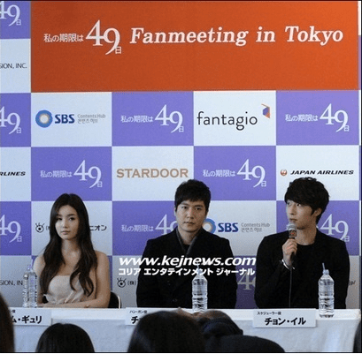 2012 2 6 Jung II-woo at the 49 Days Press Conference in Tokyo Japan 00014