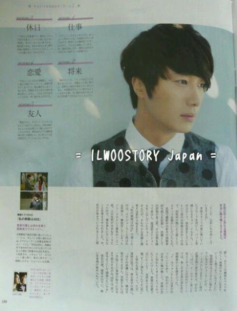 JIW in a Polka Vest Japanese Magazine 2 .jpg