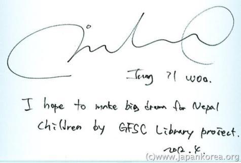 2012 4 10 Jung II-woo at Press Conference Japan00028