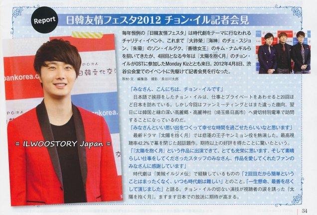 2012 4 8 Japanese Magazine Clip 1