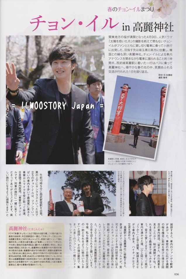 2012 4 9 Jung II-woo at Koma Temple in Hidaka Japan.00043