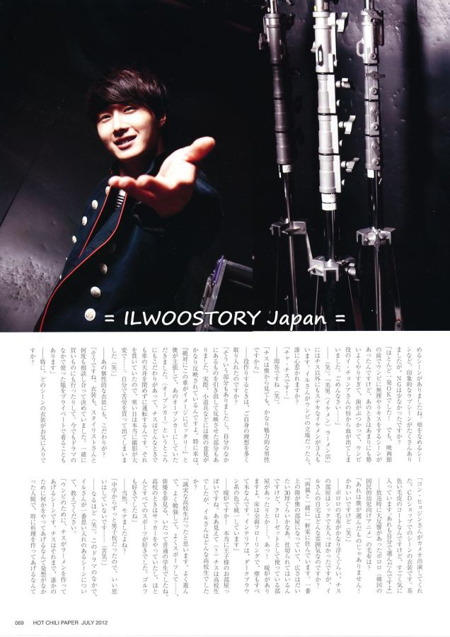 2012 5 Jung II-woo in HOT CHILI PAPER Vol. 71 (released on 2012.6.28)00003