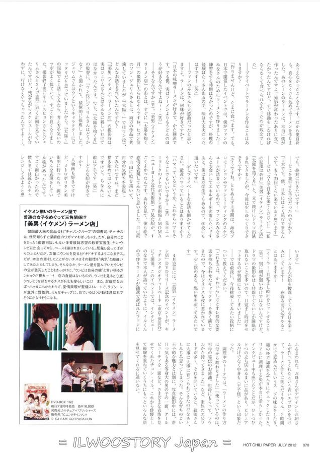 2012 5 Jung II-woo in HOT CHILI PAPER Vol. 71 (released on 2012.6.28)00005
