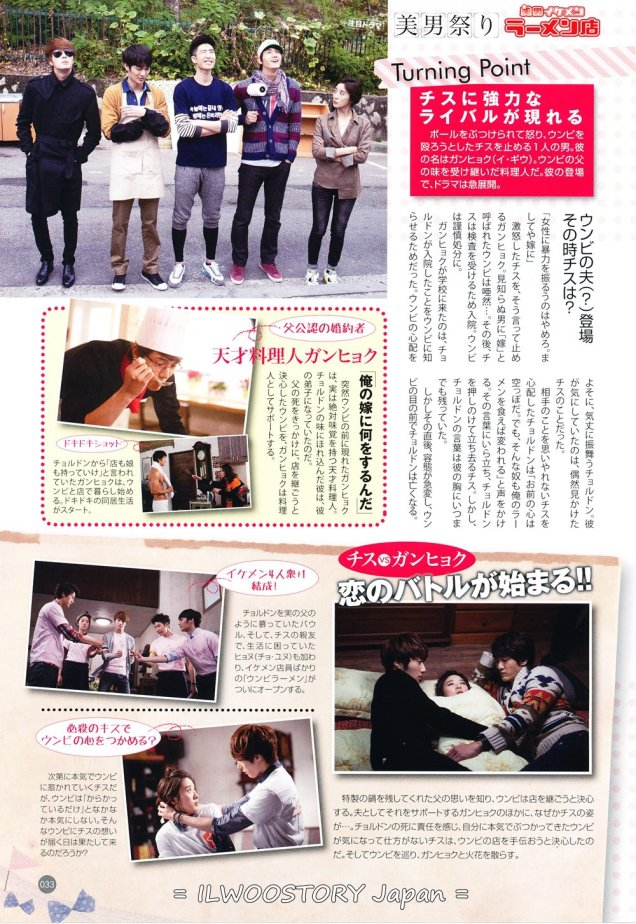 2012 5 Jung II-woo in Korean Style Pure Love TV Drama Guide August 2012 (released on 2012.6.26) 00002