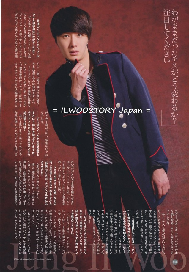 2012 5 Jung II-woo in Korean Style Pure Love TV Drama Guide August 2012 (released on 2012.6.26) 00009