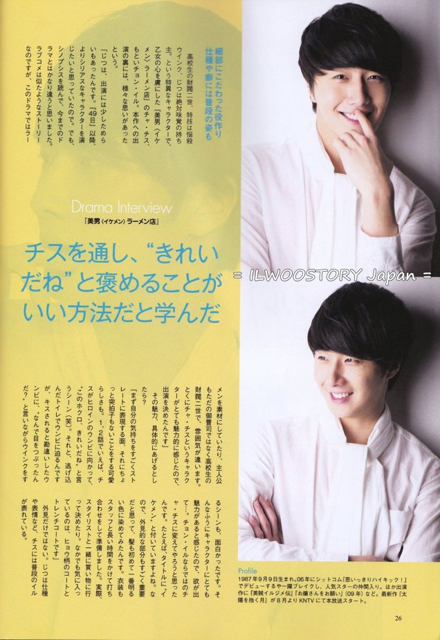2012 5 Jung II-woo in Korean TV Drama Guide Vol. 41 (released on 2012.6.22)00001.jpg