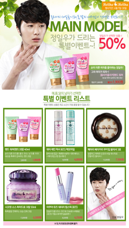 2012 5 Jung II-woo in various Holika Holika Ads 00004