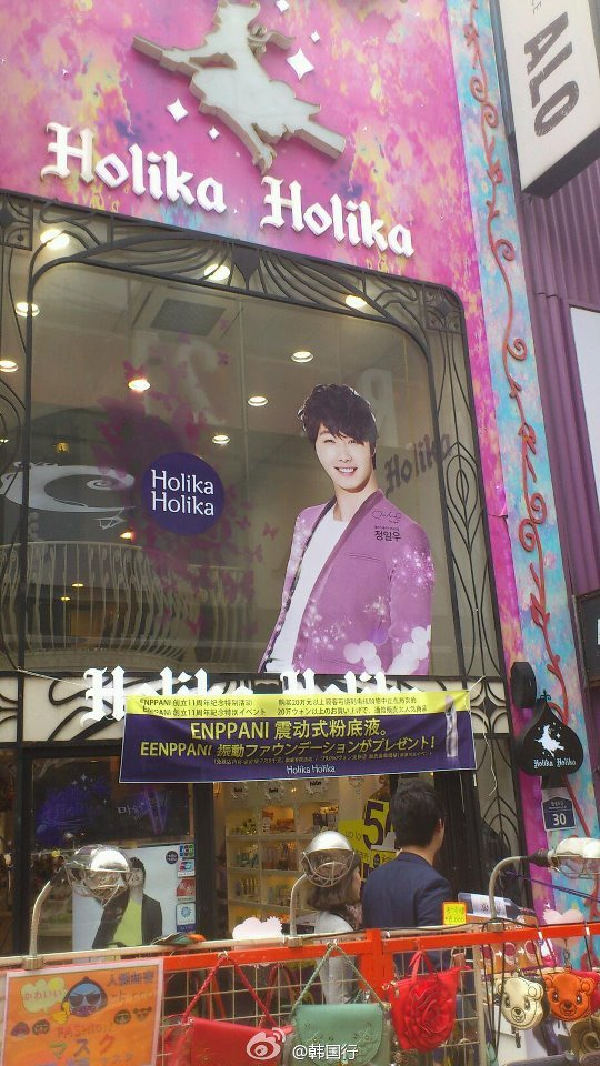 2012 5 Jung II-woo in various Holika Holika Ads 00007