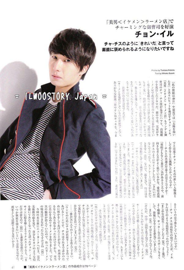 2012 5 Jung II-woo inKOREAN WAVE 45 (released on May 25, 2012) 00008