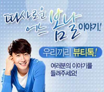 2012 Jung II-woo for Holika Holika. Ads X-tra(Take 1)00016