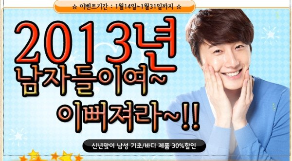 2012 Jung II-woo for Holika Holika. Ads X-tra(Take 1)00017