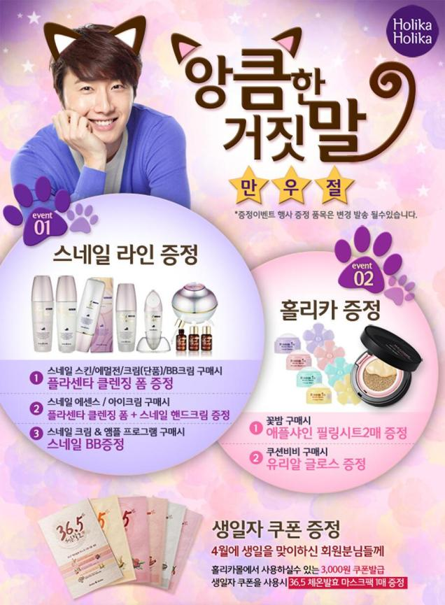 2012 Jung II-woo for Holika Holika. Ads X-tra(Take 1)00020
