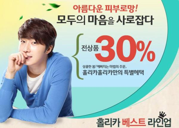 2012 Jung II-woo for Holika Holika. Ads X-tra(Take 1)00021